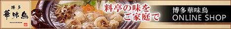 博多華味鳥(はなみどり)オンラインショップ