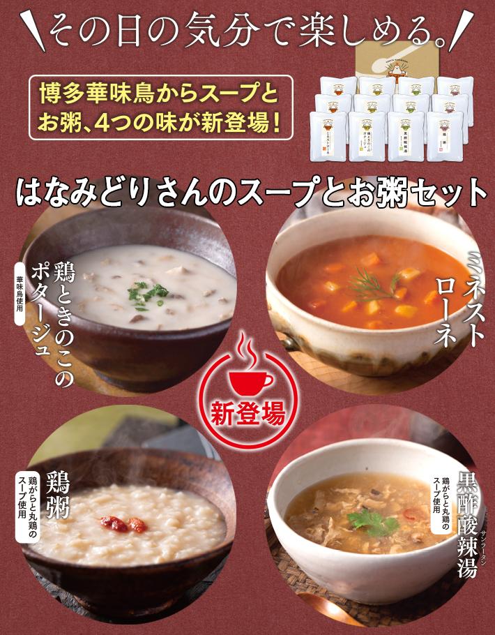 スープとお粥