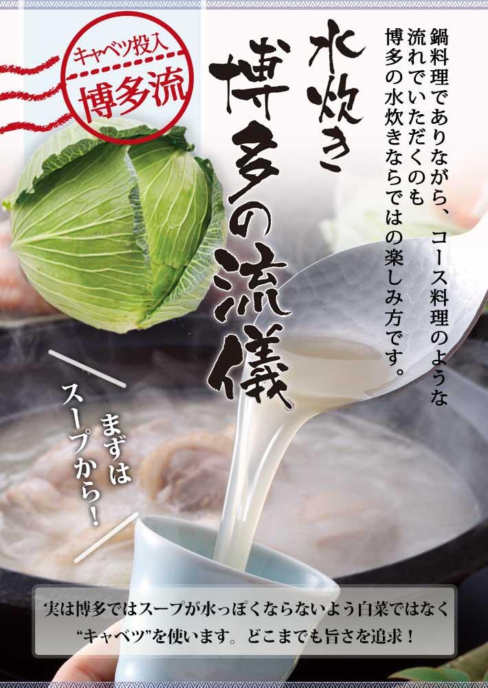 2018秋 水炊き流儀