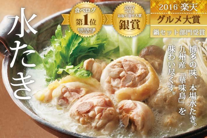 2018秋 水炊きイメージ