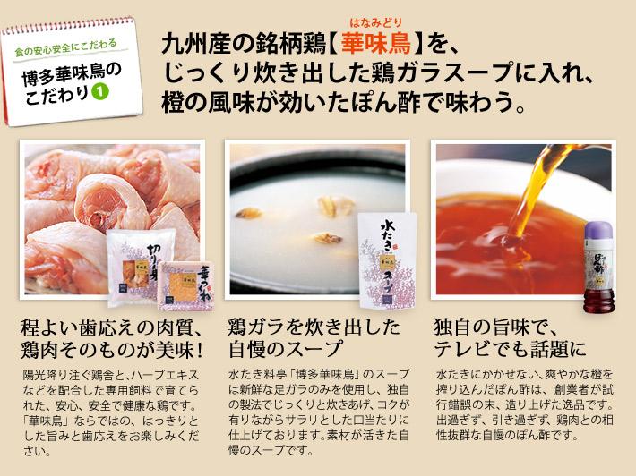 こだわりの鶏肉、スープ、ポン酢