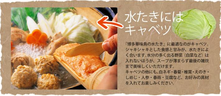 水炊きには白菜ではなくキャベツがおすすめです