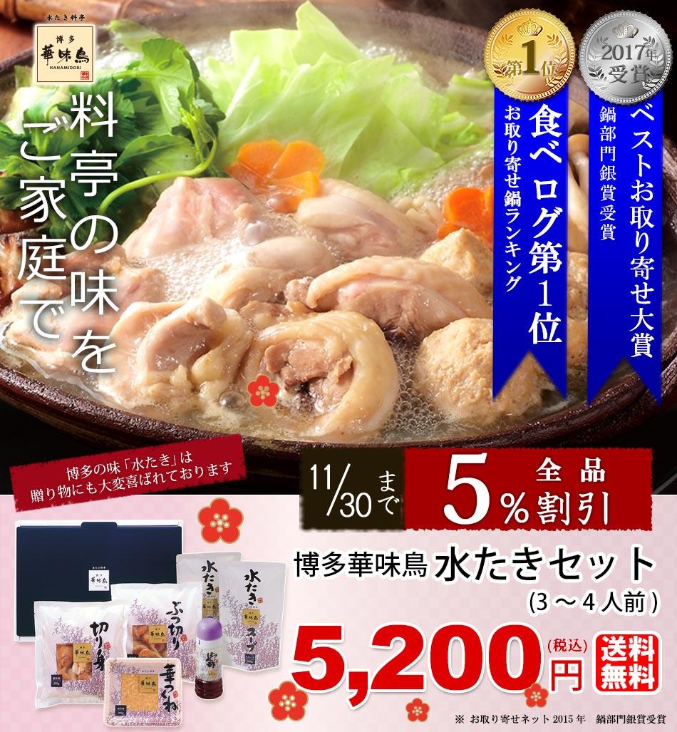 博多華味鳥の水炊きセット
