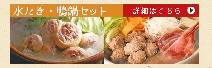 水炊き・鴨鍋ハーフセット