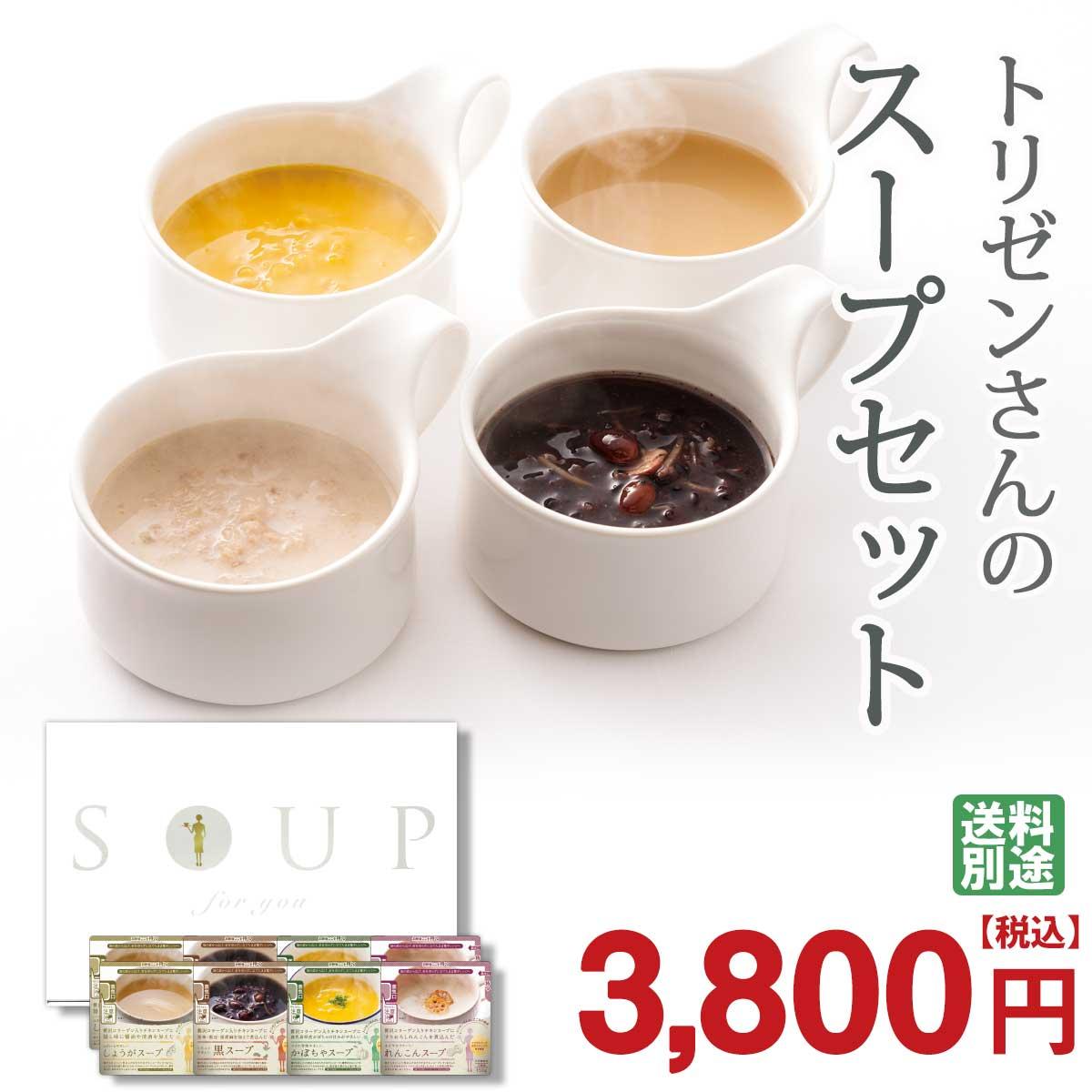 スープセット