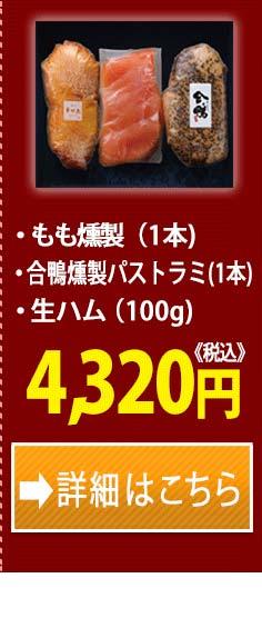 燻製4320