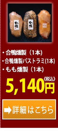 燻製5140
