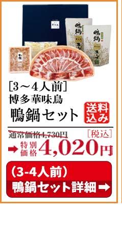 鴨鍋セット(3〜4人前)