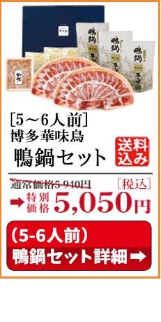 鴨鍋セット(5〜6人前)