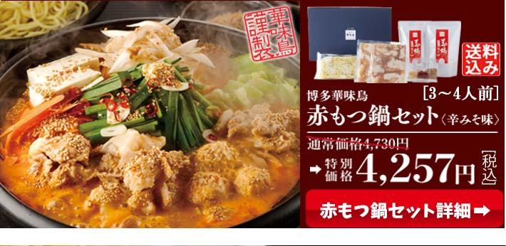 赤もつ鍋(3〜4人前)