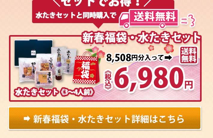 新春福袋・水たきセット