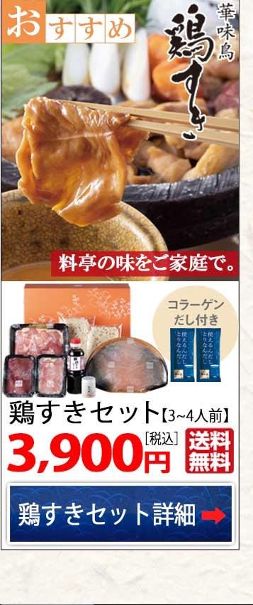 鶏すきセット