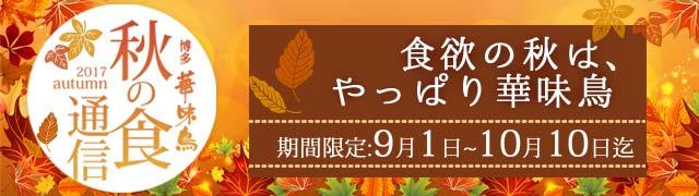 秋キャン特集ページ