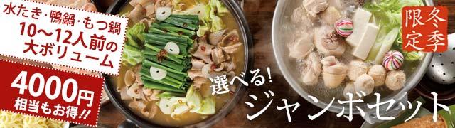 ジャンボ鍋各種