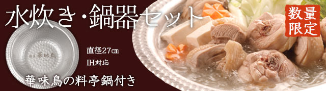 水たき+鍋器セット