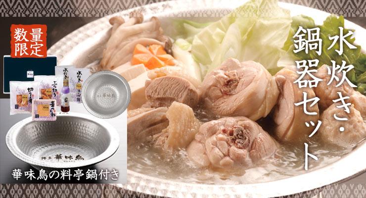 水炊き鍋器セット